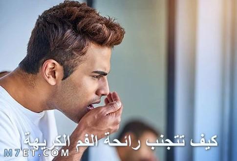 كيف تتجنب رائحة الفم الكريهة