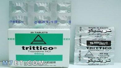 Photo of دواء تريتيكو لعلاج الاكتئاب ودواعي استعماله وأضراره