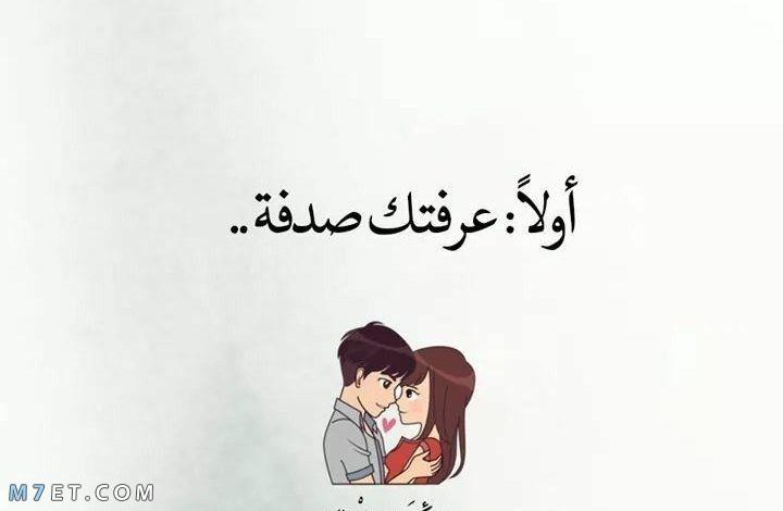 عبارات حب للحبيب