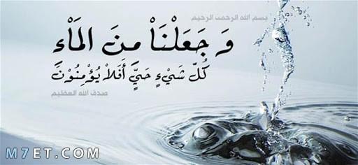 حكم عن الماء جميلة ومعبرة