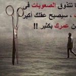 كلمات مؤثرة عن الحياة تعبر عن ما نعيشه بها من يأس وأمل