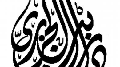 Photo of ابن الجزري حياته ومسيرته العلمية حتى وفاته