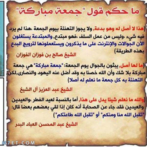 حكم جمعة مباركة