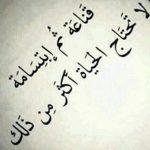 كلمات جميلة عن الحياة تُحيي عيش القلوب بها