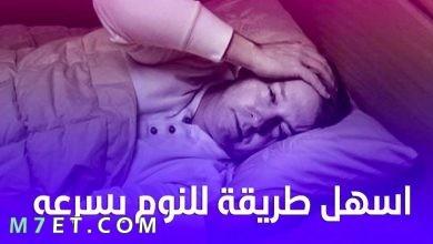 Photo of أسهل طريقة للنوم بعمق ستجعل هناك منبه في جسدك لموعد نومك