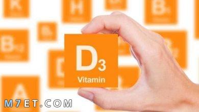 Photo of فوائد فيتامين د 3 للرضع واعراض نقصه لدى الرضع