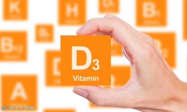 فيتامين د3 للرضع