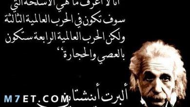 Photo of حكم اينشتاين تجعلك نابغة في العلم مثله