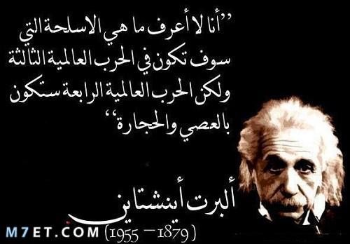 حكم اينشتاين