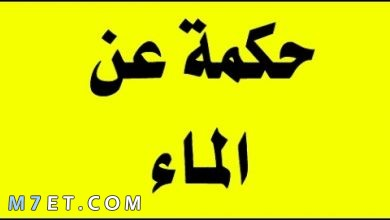 Photo of حكم عن الماء جميلة ومعبرة ذلك الكنز الثمين بالطبيعة