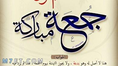 Photo of حكم جمعة مباركة للتهنئة بذلك العيد المبارك