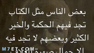Photo of حكم وخواطر تعبر عن نيران الحياة وما يحدث بها