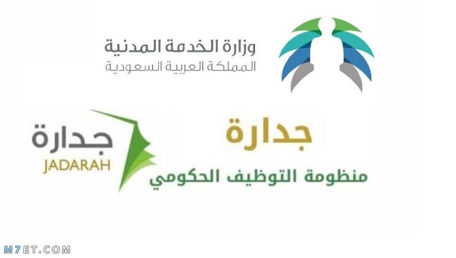 التسجيل في جدارة وزارة الخدمة المدنية