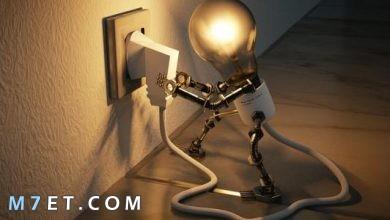 Photo of طريقة تخفيض فاتورة الكهرباء