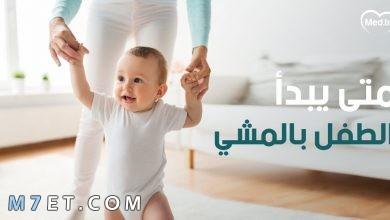 Photo of متى يبدا الطفل بالمشي والفرق بين الزحف والحبو