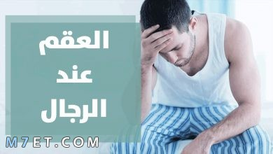 Photo of اسباب العقم عند الرجال وطرق علاجه بـ 6 أعشاب طبيعية