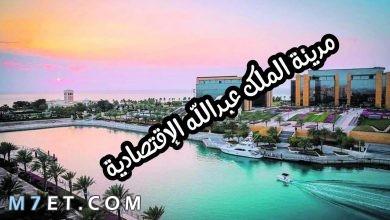 Photo of معلومات تفصيلية عن مدينة الملك عبد الله