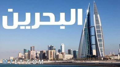 Photo of شروط السفر إلى البحرين