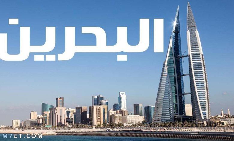 معالم في البحرين
