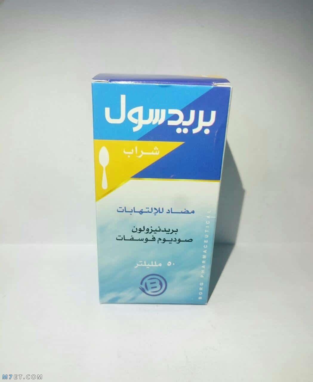 دواء بريدسول