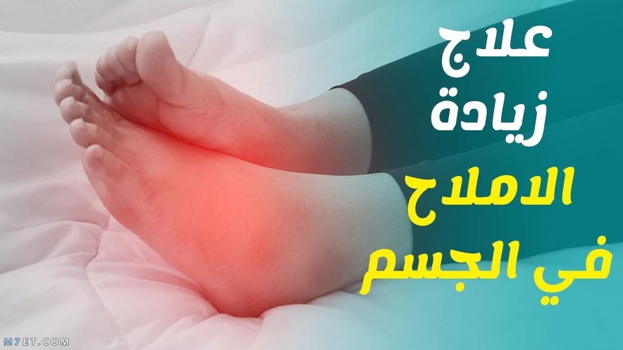 اعراض ارتفاع نسبة الاملاح في الجسم