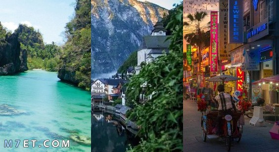 اجمل مناطق العالم السياحية
