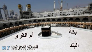 Photo of اسماء مكة المكرمة التي لم تعرفها من قبل وأجمل مناطقها