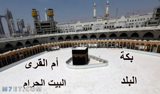 اسماء مكة المكرمة