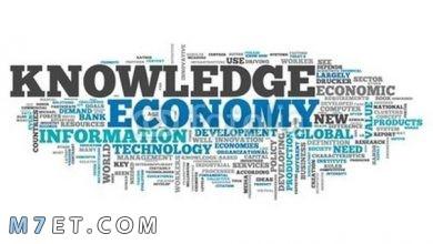Photo of تعريف الاقتصاد المعرفي وأهميته واركانه وخصائصه