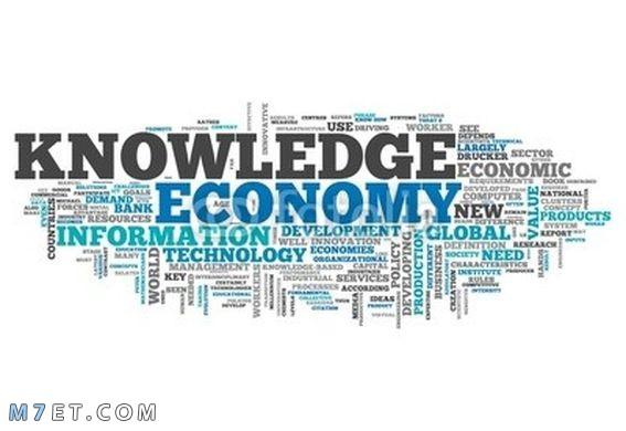 الاقتصاد المعرفي