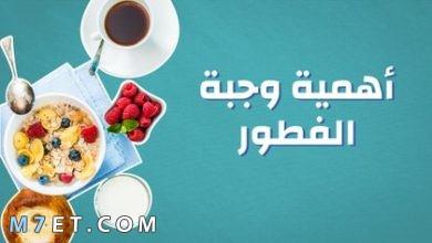 Photo of اهمية وجبة الافطار