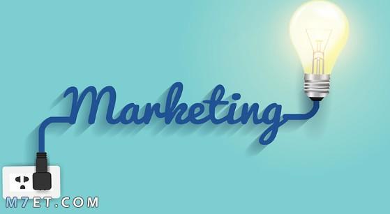 تعريف التسويق