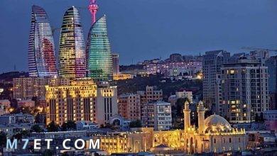 Photo of معلومات عن السفر إلى أذربيجان