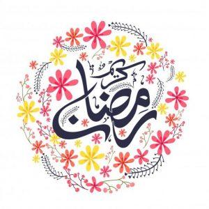تهنئة رمضان اجمل تهاني رمضان الكريم رسائل وصور 2021
