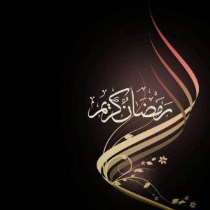 صور جديدة رمضان كريم
