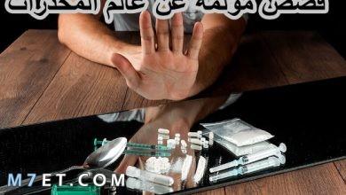Photo of قصص مؤلمه عن عالم المخدرات