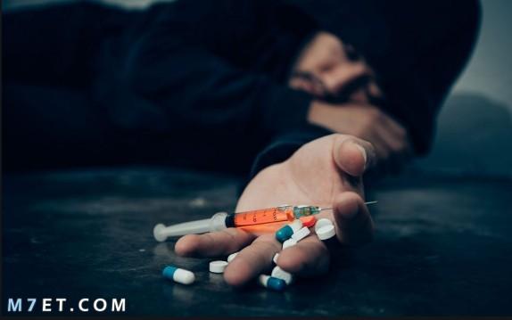 قصص مؤلمه عن عالم المخدرات