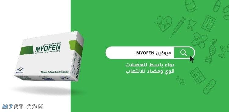 دواء باسط للعضلات ومضاد للالتهاب