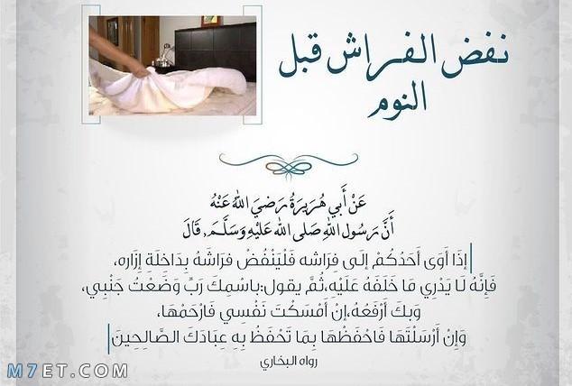 نفض الفراش قبل النوم