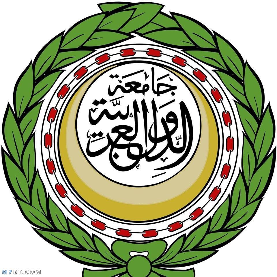 أهداف الجامعة العربية