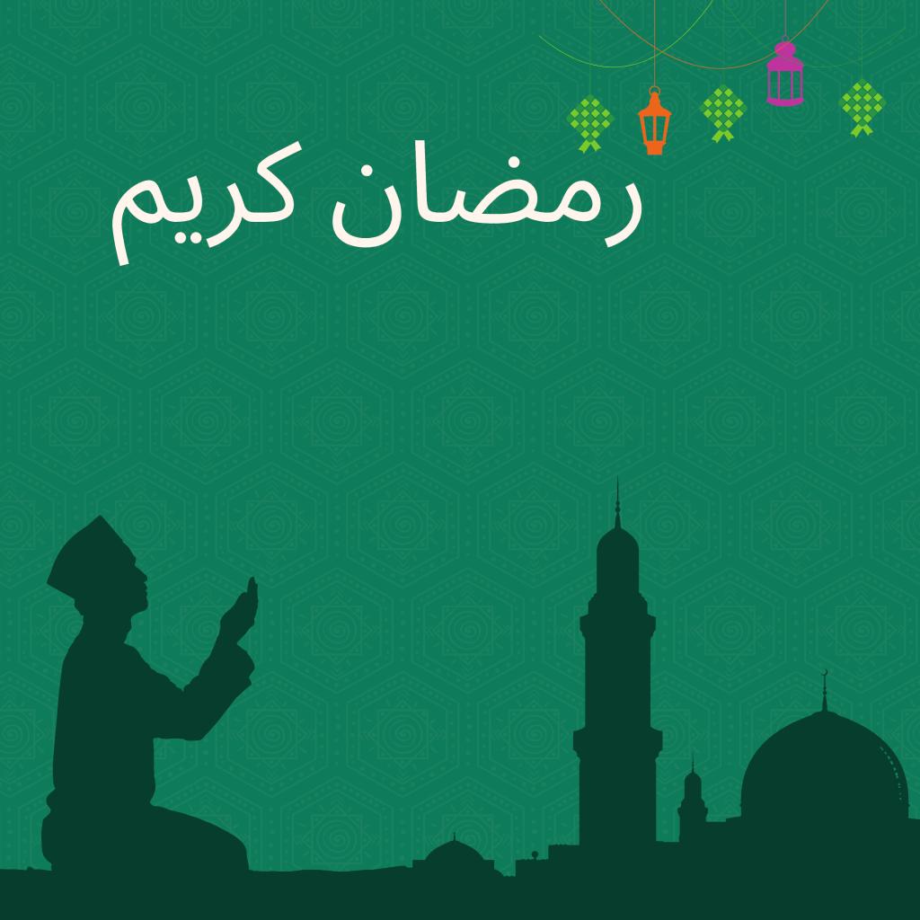 اجمل صور عن رمضان المبارك