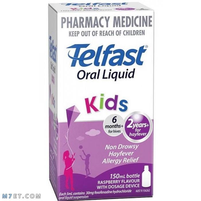 دواء تلفاست شراب للأطفال