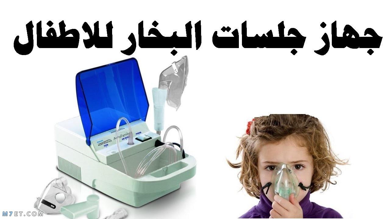 طريقة استخدام جهاز البخار للأطفال