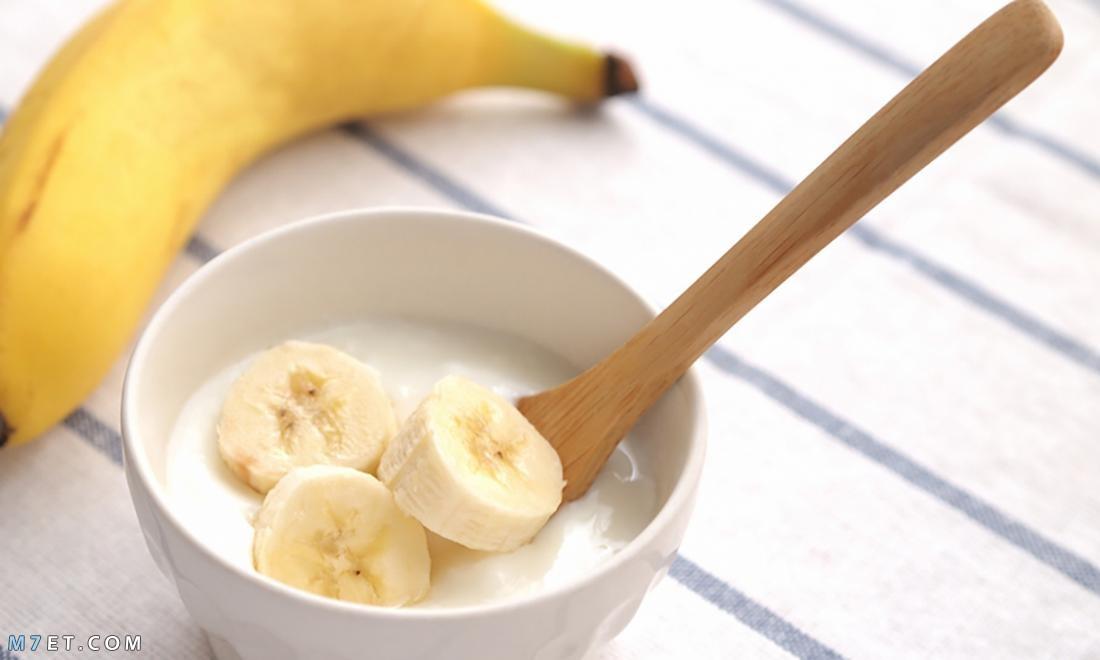 ماسكات الموز باللبن
