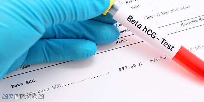 تحليل الحمل بالدم