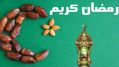 Photo of صور جديدة لشهر رمضان 2021| اجمل صور عن رمضان المبارك