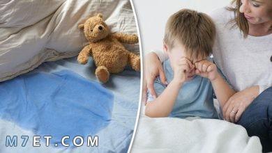 Photo of أسباب تبول الأطفال أثناء النوم | 11 نصيحة للعلاج