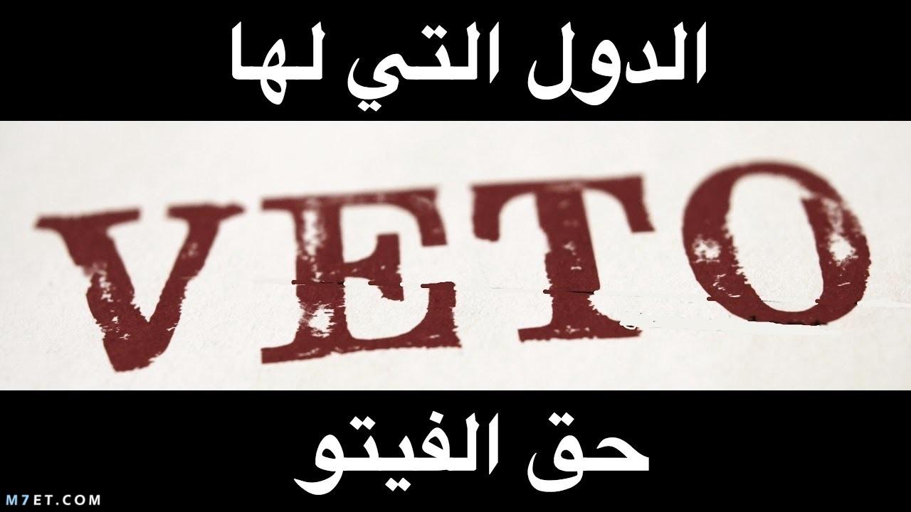 الدول التي لها حق الفيتو