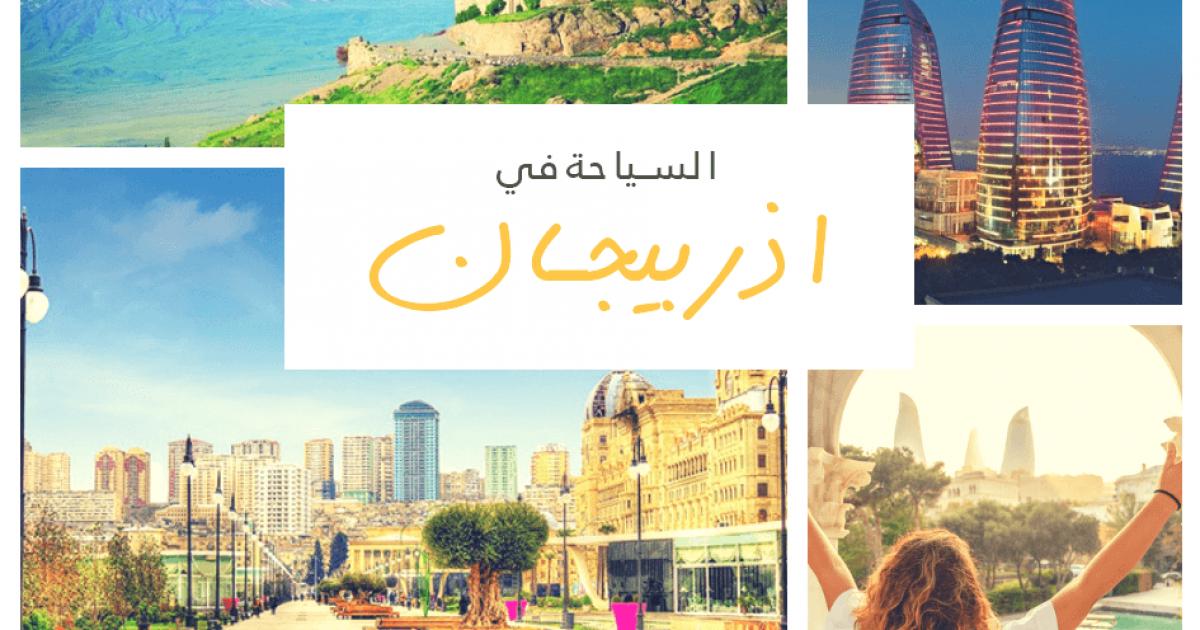 السفر إلى أذربيجان