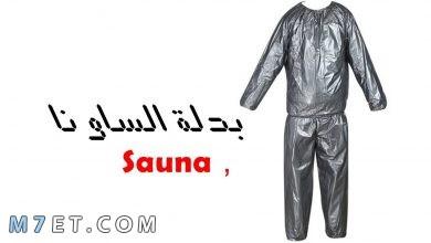 Photo of أضرار بدلة الساونا وطرق استخدامها بالتفصيل